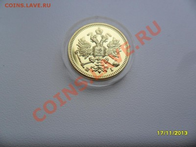 Копии царских золотых монет (в позолоте). 9 видов! - SAM_4965.JPG