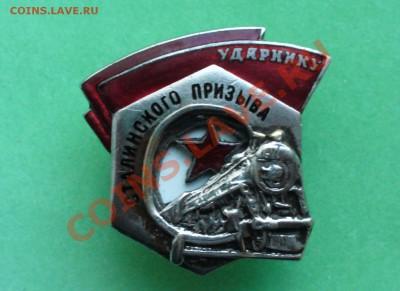 Ударнику сталинского призыва. - P1080777.JPG