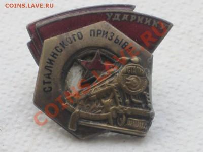 Ударнику сталинского призыва. - IMG_0922
