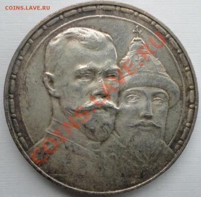 1 рубль 1913г. 300 ЛДР. Предпродажная оценка. - DSC07896.JPG