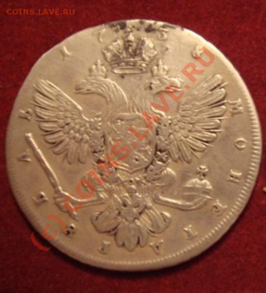 Прошу отценить рубль 1738 года - ____________029