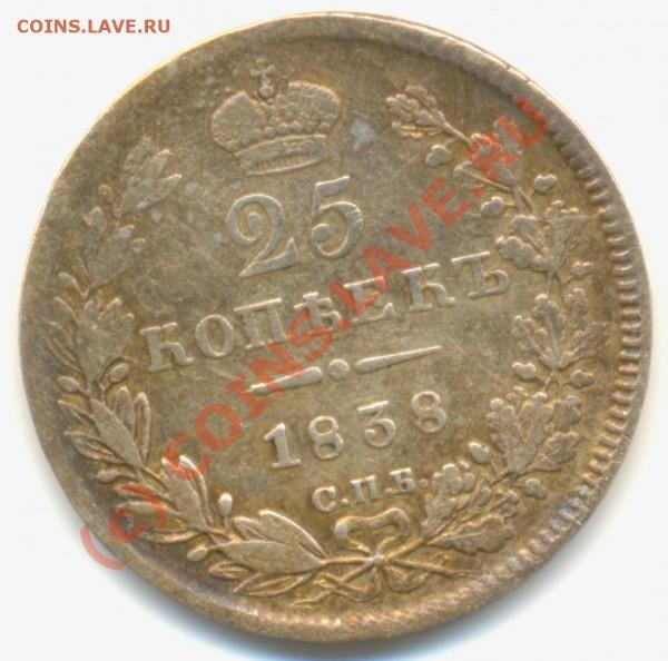 25 копеек 1838 г. - 2518382