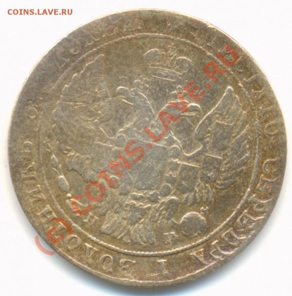 25 копеек 1838 г. - 2518381