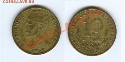 Гвинея 1 и 5 франков 1962, 10 франков 1959 - гвинея 10 франков 1959