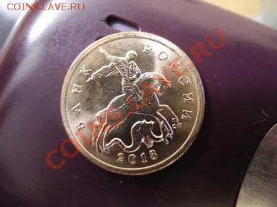Монеты 2013 года (по делу) Открыть тему - модератору в ЛС - DSCN7868JP_5514780_9837188