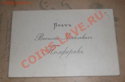 Старинная фотография и визитная карточка врача. - виз1.JPG