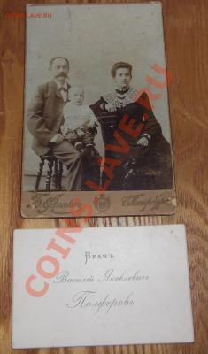 Старинная фотография и визитная карточка врача. - фото1.JPG