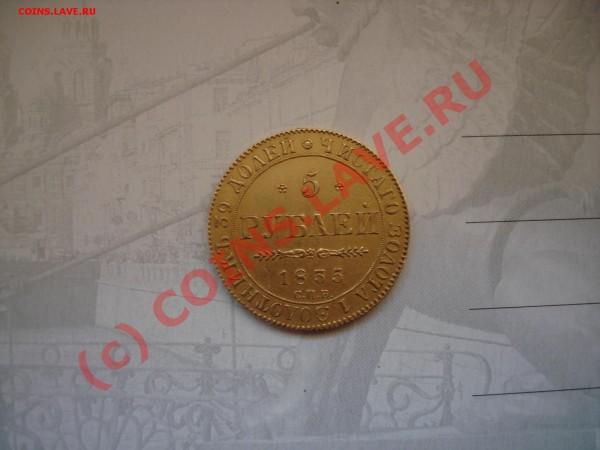 монета 1835г - Аверс.JPG