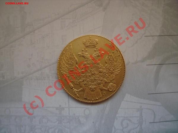 монета 1835г - Реверс.JPG
