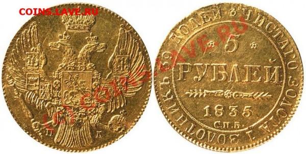 монета 1835г - Обрезать