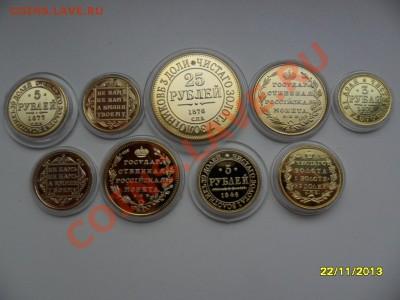 Копии царских золотых монет (в позолоте). 9 видов! - SAM_4974.JPG