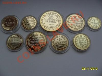 Копии царских золотых монет (в позолоте). 9 видов! - SAM_4975.JPG