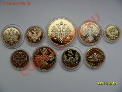 Копии царских золотых монет (в позолоте). 9 видов! - SAM_4978.JPG