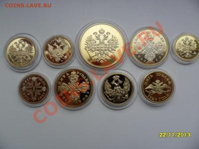 Копии царских золотых монет (в позолоте). 9 видов! - SAM_4979.JPG