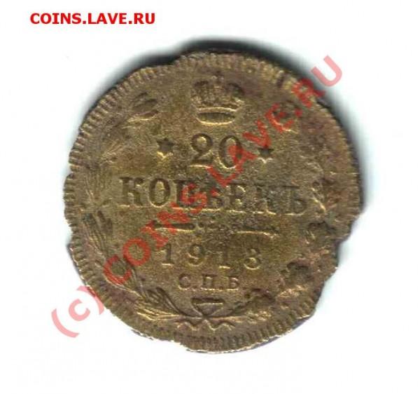 20 копеек 1913 года - фальшивка для обращения - 20_13_2.JPG