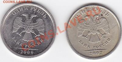 Бракованные монеты - 2007,2009-A