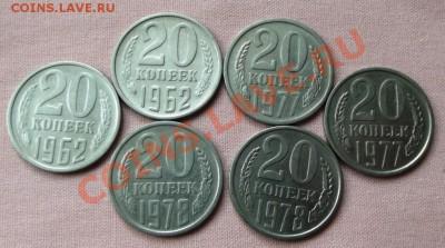 20 коп.1962,77,78 по 2 шт. до1.12.13.г. до 22-00 мск - DSCF7990.JPG