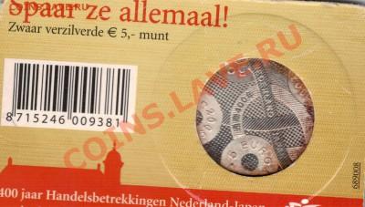 Нидерланды 5€ 2009 Дружба с Японией до 02.12 в 22.00мск (З) - 4з-нид1
