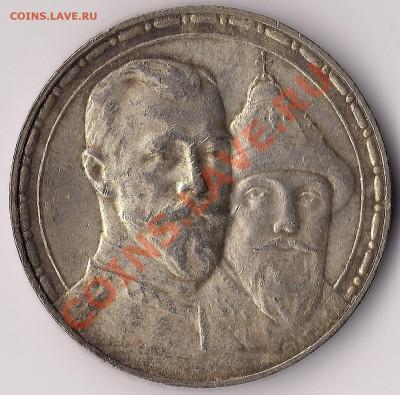 1 рубль 1913г. 300 ЛДР. Предпродажная оценка. - 300 2