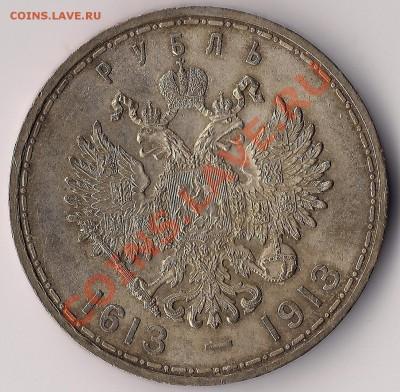 1 рубль 1913г. 300 ЛДР. Предпродажная оценка. - 300 1