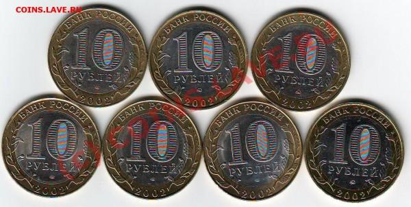 Подборка монет 200 лет Министерствам 7 штук - Аверс Министрества подборка.JPG