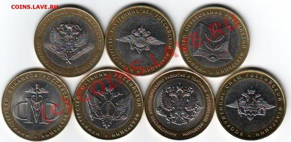 Подборка монет 200 лет Министерствам 7 штук - Реверс Министрества подборка.JPG