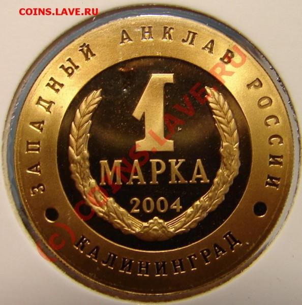 1 марка, 2004 СПМД, Калининград. До 21-00+ - К