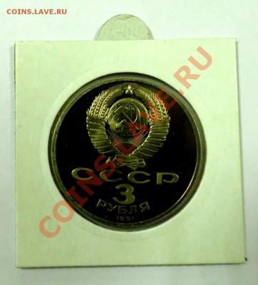3 рубля Москва 1991 ПРУФ до 03.12 22,15 МСК - Москва Р