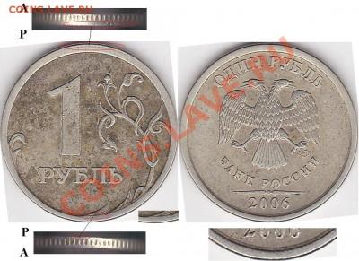 Бракованные монеты - 1 р. 2006 г. (СПМД)_01
