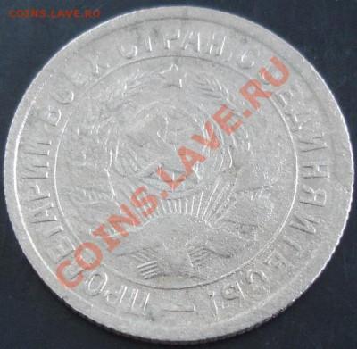 15 коп.1934 года до 22-00 03.12.13 года - DSC01618.JPG