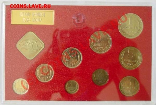 набор монет СССР набор 1974 года - 65.JPG