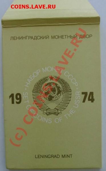 набор монет СССР набор 1974 года - 67.JPG
