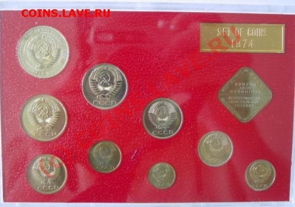 набор монет СССР набор 1974 года - 63.JPG