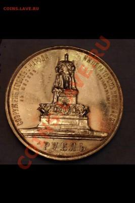 рубль 1912( трон) - image