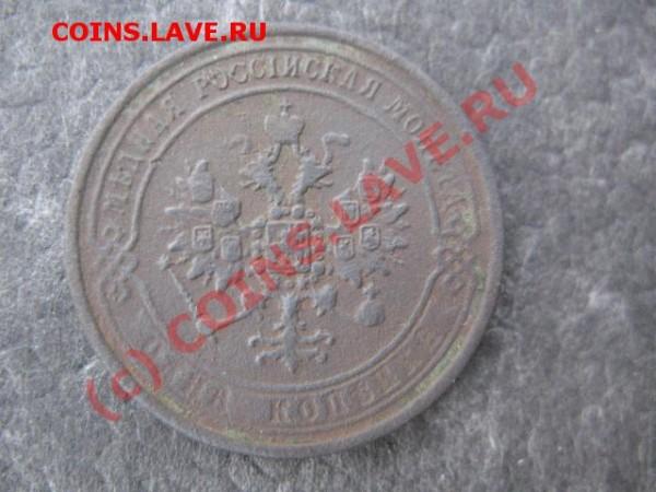 1 копейка 1871 ЕМ - IMG_1689