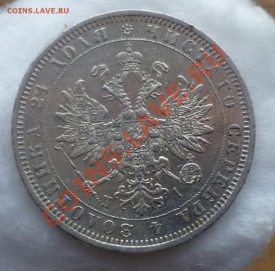 Рубль 1873 _В Коллекцию_(Не частый) до 05.12.13 -23.00 мск. - P1140118.JPG