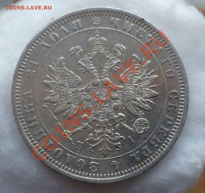 Рубль 1873 _В Коллекцию_(Не частый) до 05.12.13 -23.00 мск. - P1140120.JPG