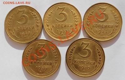 3 коп 1929, 1931, 1932, 1939, 1940 - 3-1.JPG