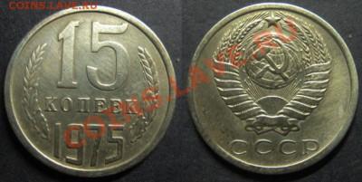 15 копеек 1975 год. Шаг от рубля! До 03.12.13 г. В 22-00 МСК - 15-75
