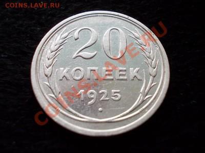 20 копеек 1925г. СССР серебро до 03.12.13 в 21:00 по Москве - а1