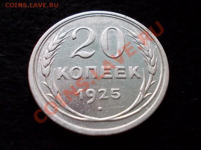 20 копеек 1925г. СССР серебро до 03.12.13 в 21:00 по Москве - а2