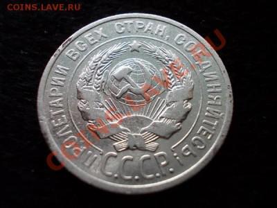 20 копеек 1925г. СССР серебро до 03.12.13 в 21:00 по Москве - р1