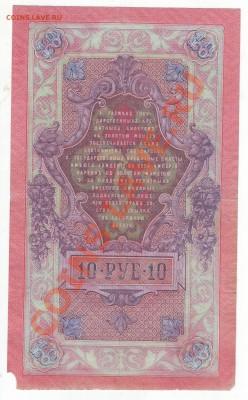 10р. 1909г. врем.правительство до 05.12.13 в 22:00 мск - Scan10008.JPG