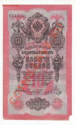 10р. 1909г. врем.правительство до 05.12.13 в 22:00 мск - Scan10007.JPG