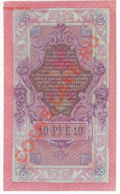 10р. 1909г. царский выпуск до 05.12.13 в 22:00 мск - Scan10005.JPG