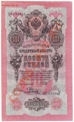 10р. 1909г. царский выпуск до 05.12.13 в 22:00 мск - Scan10004.JPG