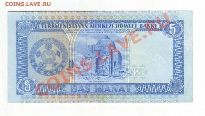 Туркмения 5 манат 1993 г. до 05.12.13 в 22:00 мск - Scan100505.JPG