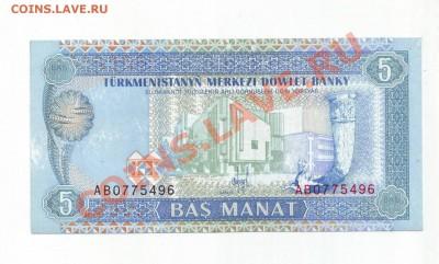 Туркмения 5 манат 1993 г. до 05.12.13 в 22:00 мск - Scan10006.JPG