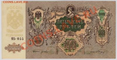 5000 руб. 1919 г. Ростов aUNC до 6.12 22.00 мск - 006