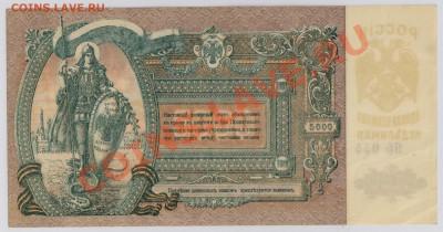 5000 руб. 1919 г. Ростов aUNC до 6.12 22.00 мск - 005